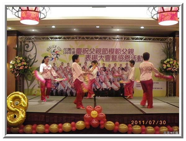 「慶祝父親節模範父親表揚大會暨感恩活動」舞蹈表演7.JPG
