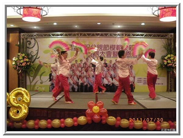 「慶祝父親節模範父親表揚大會暨感恩活動」舞蹈表演8.JPG