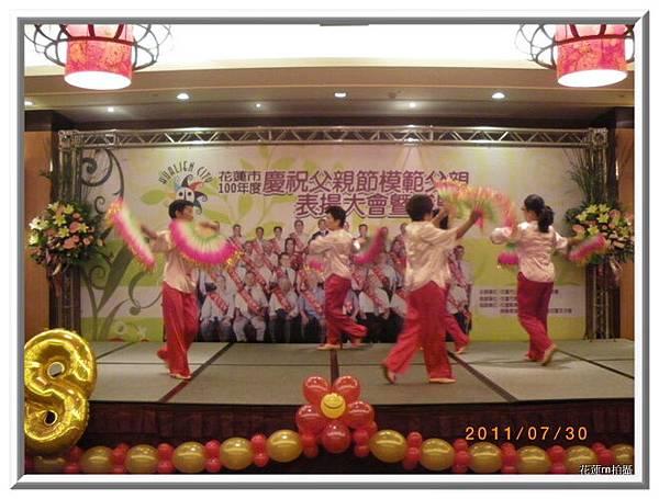 「慶祝父親節模範父親表揚大會暨感恩活動」舞蹈表演9.JPG