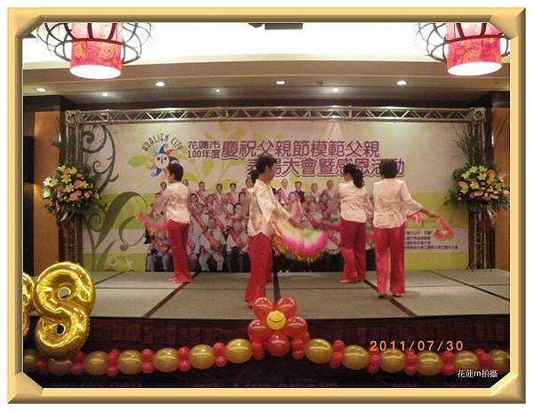 「慶祝父親節模範父親表揚大會暨感恩活動」舞蹈表演10.JPG