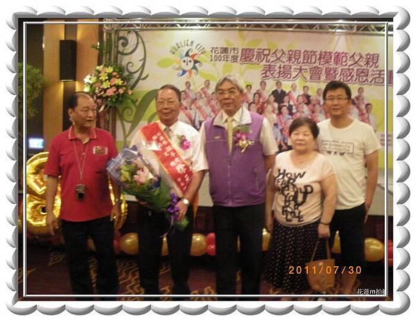 市公所辦理模範父親表揚活動 由市長親自頒獎15.JPG