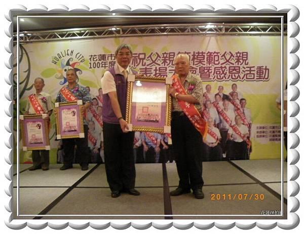 民樂里 李浩市公所辦理模範父親表揚活動 由市長親自頒獎3.JPG