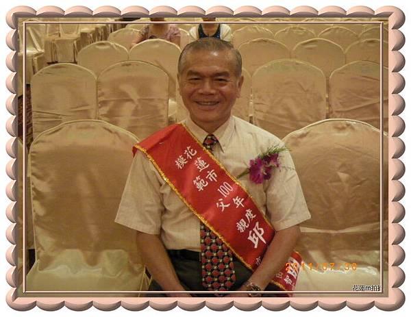 花蓮市100年「慶祝父親節模範父親表揚大會暨感恩活動」04.JPG