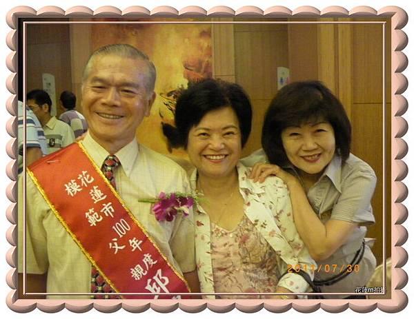 花蓮市100年「慶祝父親節模範父親表揚大會暨感恩活動」011.JPG