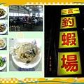 三嘉一釣蝦休閒廣場7.jpg