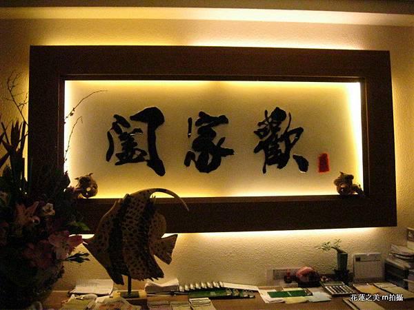 花蓮闔家歡餐館1.JPG