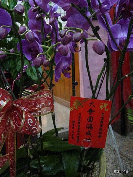 花蓮縣資訊協會成立大會來賓致贈花籃7.JPG