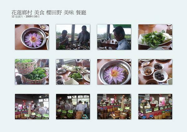花蓮鄉村 美食 櫻田野 美味 餐廳2.jpg