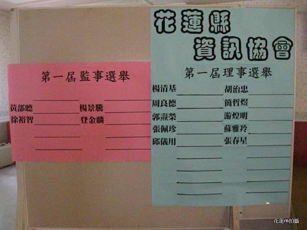花蓮縣資訊協會成立大會會場02.JPG