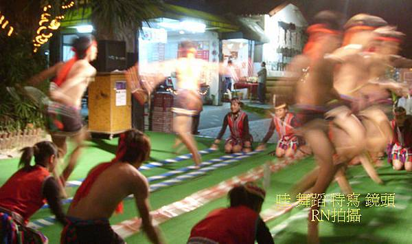RN 原住民 舞蹈