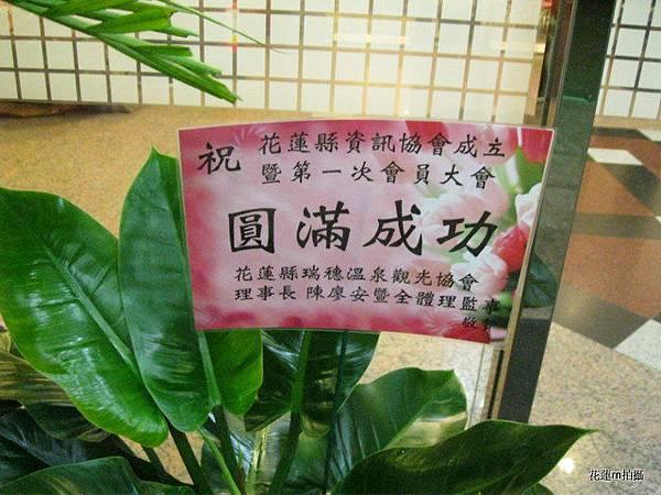 花蓮縣資訊協會成立大會來賓致贈花籃9.JPG