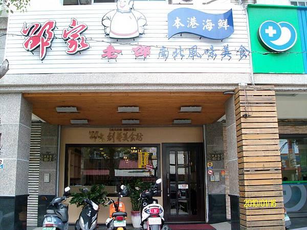 花蓮風味 老邵南北風味美食2010-1-16 下午 01-15-23_0091.JPG