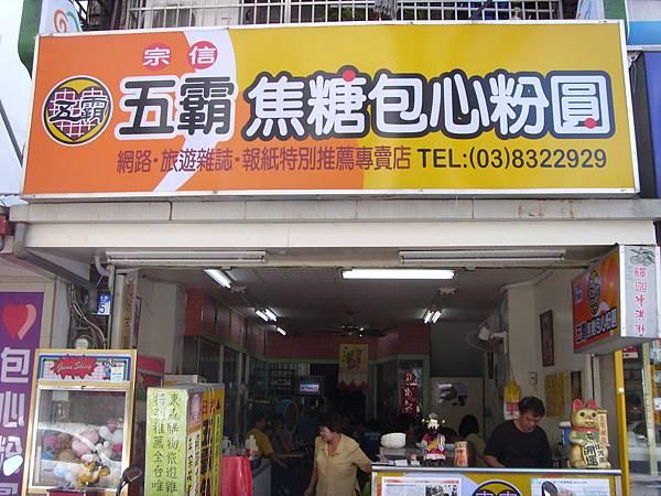 花蓮美味 五霸焦糖包心粉圓1.JPG