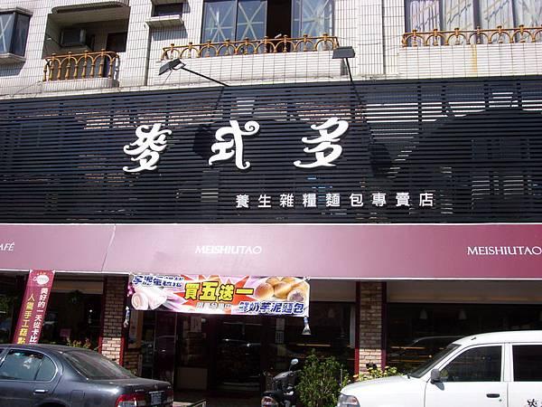 麥式多西點麵包店 商店巡禮.JPG