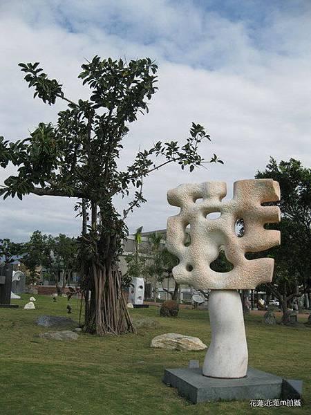 花蓮石雕博物館_50.JPG