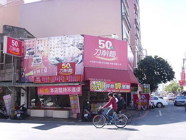 50元刀削麵 民國路美食街 商店巡禮.JPG