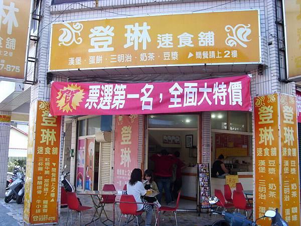 登琳速食舖民國路美食街 商店巡禮.JPG