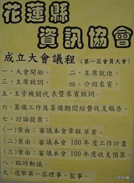 花蓮縣資訊協會成立大會會場01.JPG