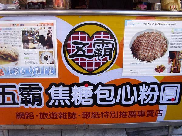 花蓮美味 五霸焦糖包心粉圓3.JPG