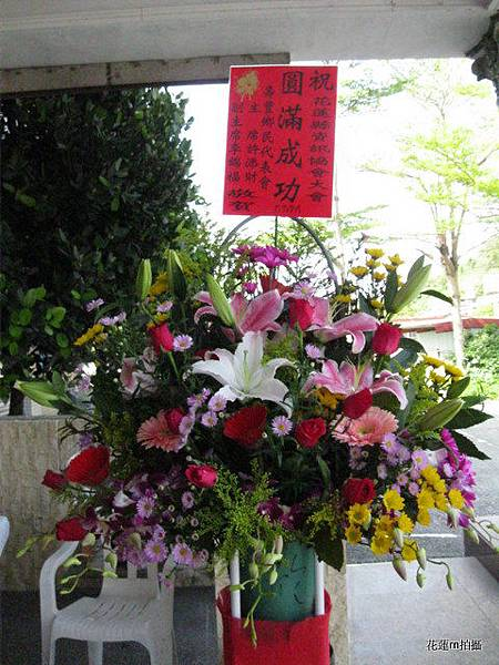 花蓮縣資訊協會成立大會來賓致贈花籃5.JPG