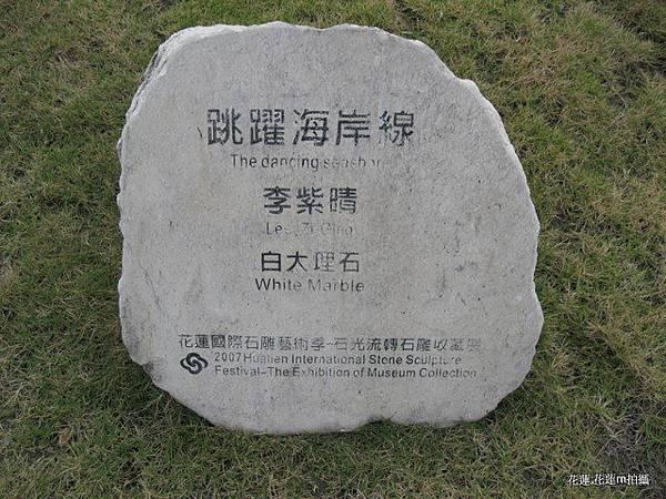 花蓮石雕博物館_15.JPG