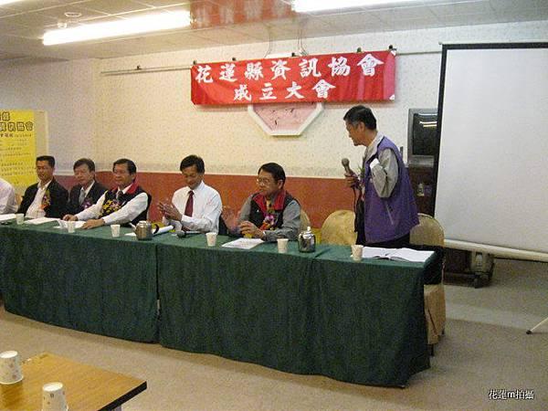 花蓮縣資訊協會成立大會會場2.JPG