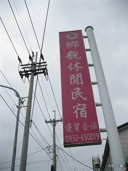 鄉貌民宿.JPG