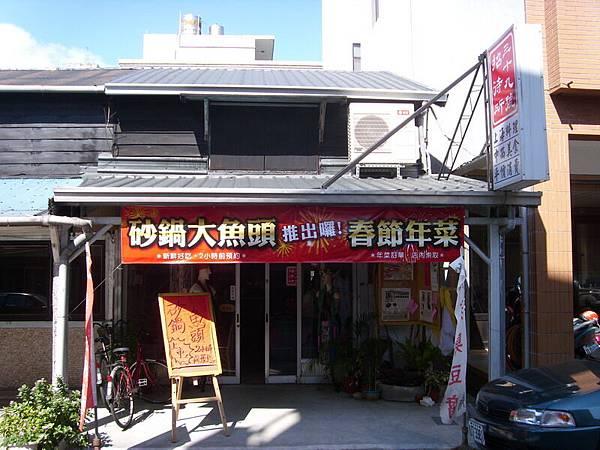 39號招待所 美食 商店巡禮.JPG