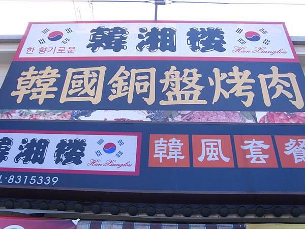 韓湘樓烤肉 美食街 商店巡禮.JPG