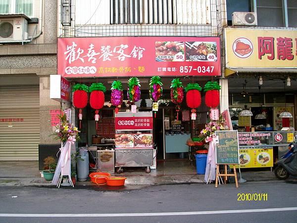 歡喜饕客館2010-1-11.JPG