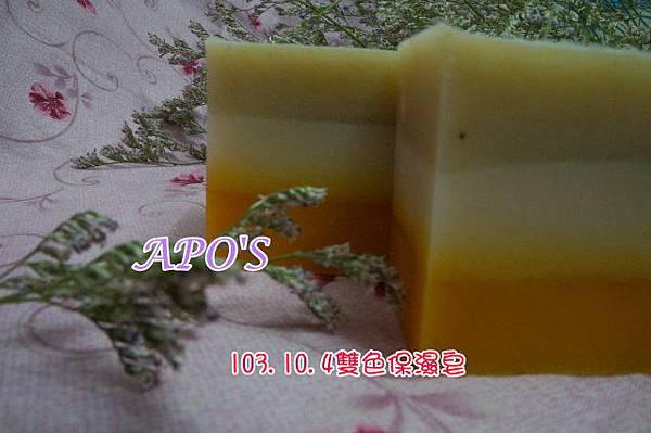 雙色保濕皂