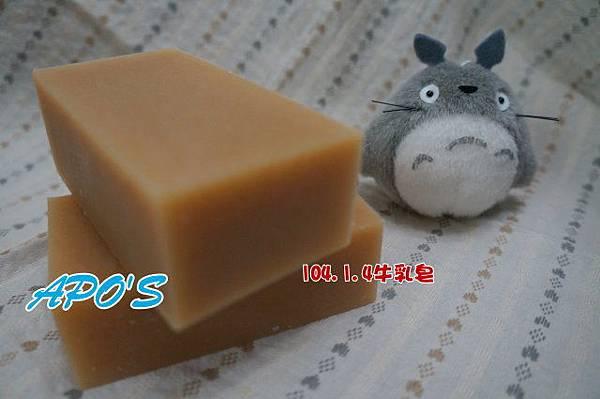 104.1.4牛乳皂.JPG