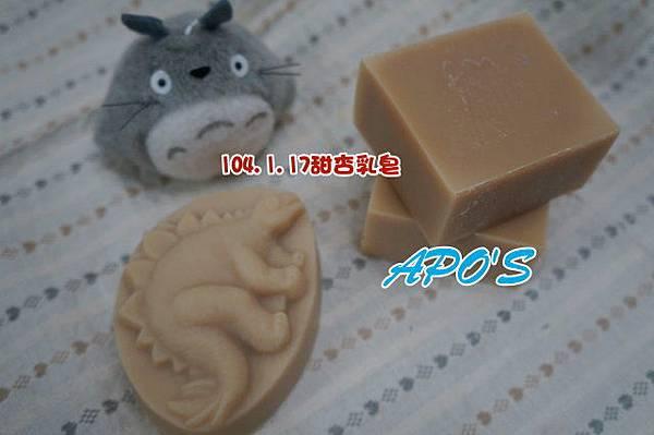 104.1.17甜杏乳皂.JPG