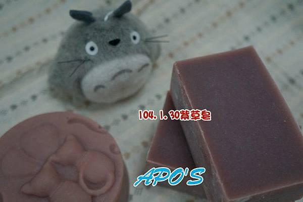 104.1.30紫草皂.JPG
