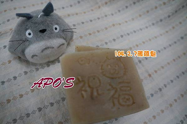 104.2.7薄荷皂.JPG