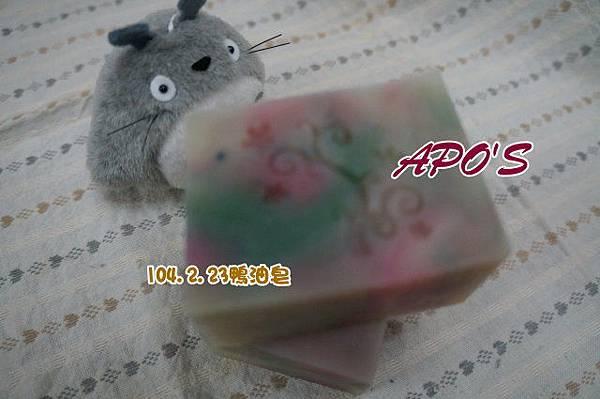 104.2.23鴨油皂.JPG
