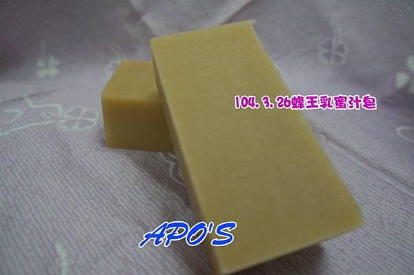 104.3.26蜂王乳蜜汁皂.JPG