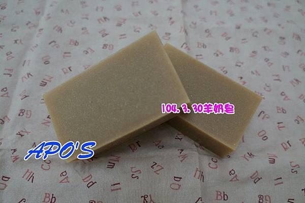 104.3.30羊奶皂.JPG