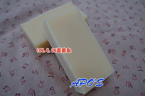 104.4.24蘆薈皂.JPG
