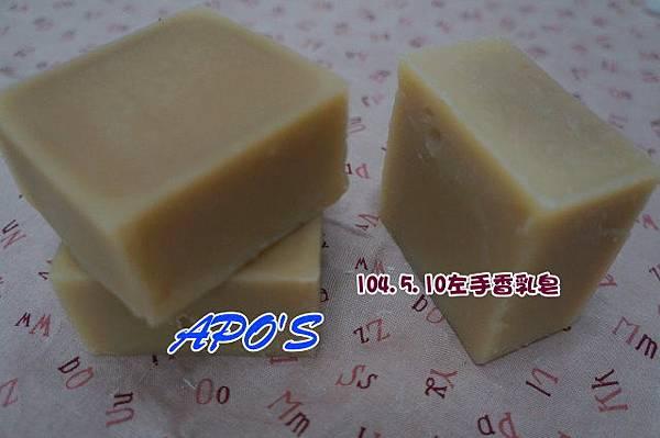 104.5.10左手香乳皂.JPG