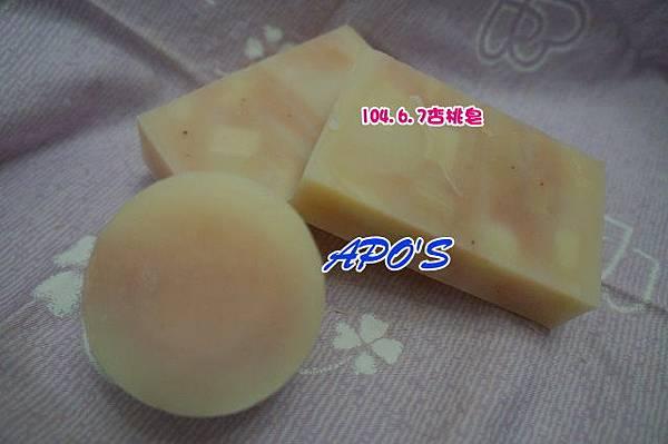 104.6.7杏桃皂.JPG