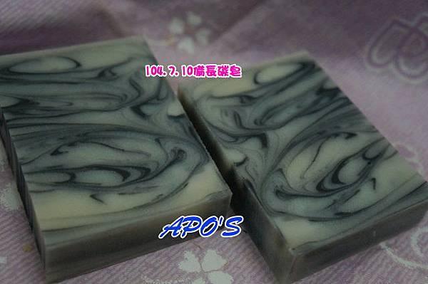 104.7.10備長碳皂.JPG