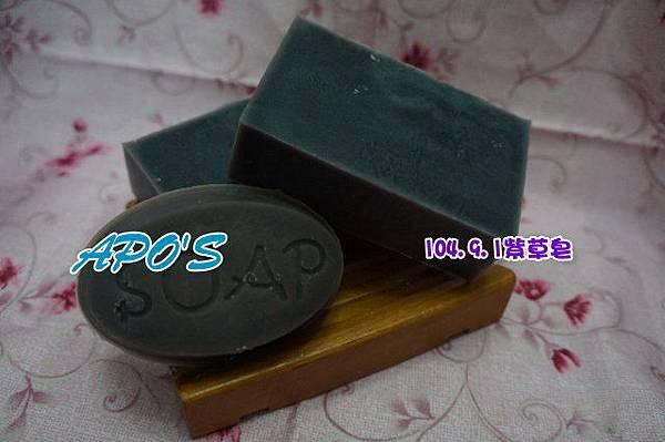 104.9.1紫草皂.JPG