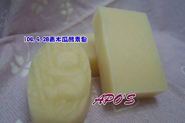 104.9.28青木瓜酵素皂.JPG