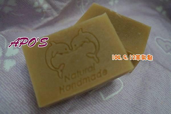 104.9.12羊乳皂.JPG