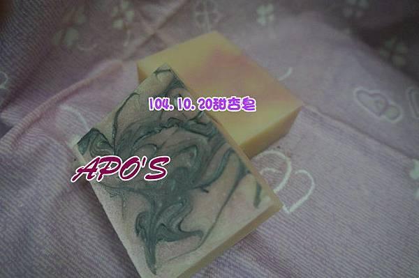 104.10.20甜杏皂.JPG