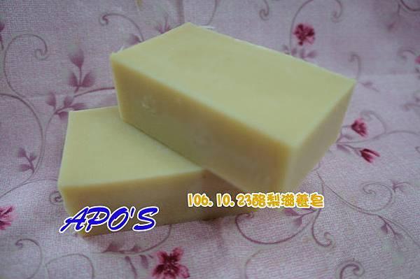 104.10.23酪梨滋養皂.JPG