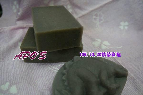 104.10.20紫草乳皂.JPG