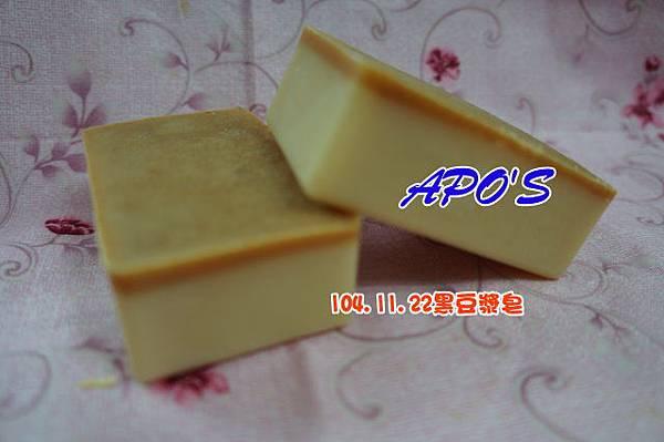 104.11.22黑豆漿皂.JPG