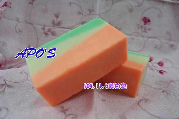 104.11.6美白皂.JPG
